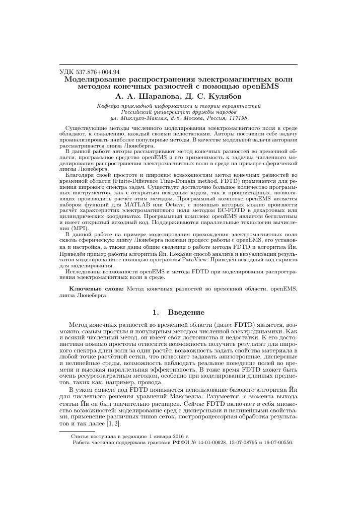 Моделирование распространения электромагнитных волн методом