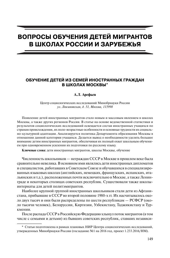 Справка для работы в МО для иностр граждан Окружная Справка 095 Языковский переулок