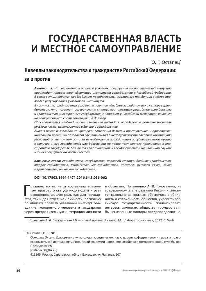 Законодательства о гражданстве россии