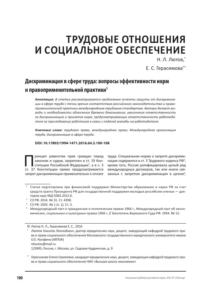 Реферат дискриминация в сфере трудовых отношений 5520