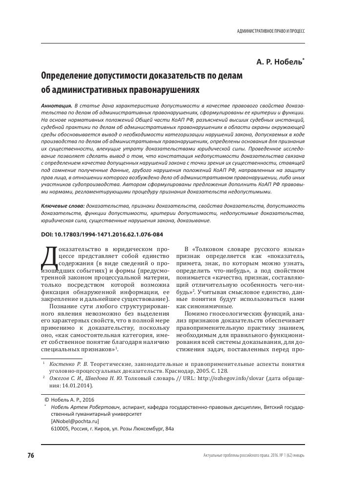 Признание доказательств недопустимыми в административном кодексе