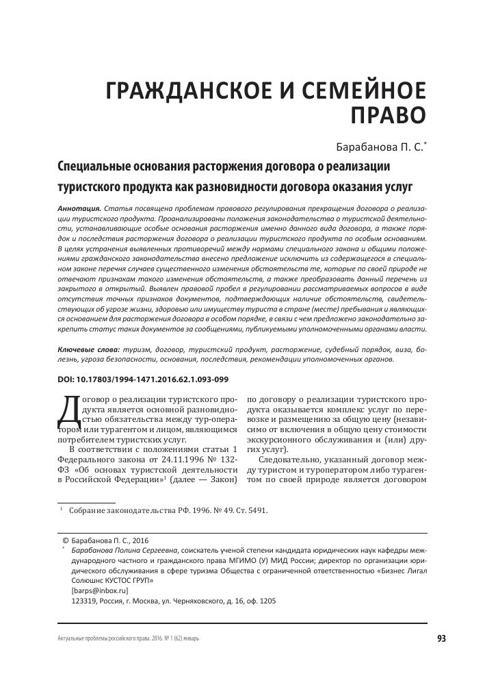 Ответственность за просрочку платежа по договору оказания услуг