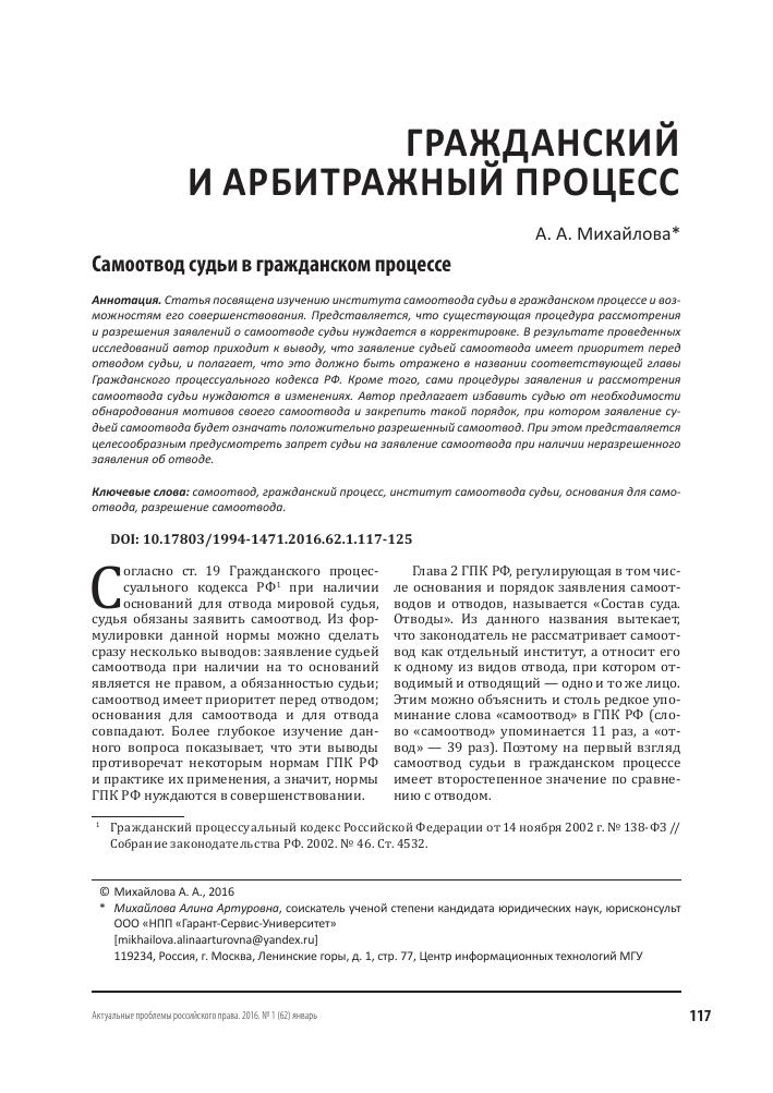 Арбитражные третейские суды города москвы