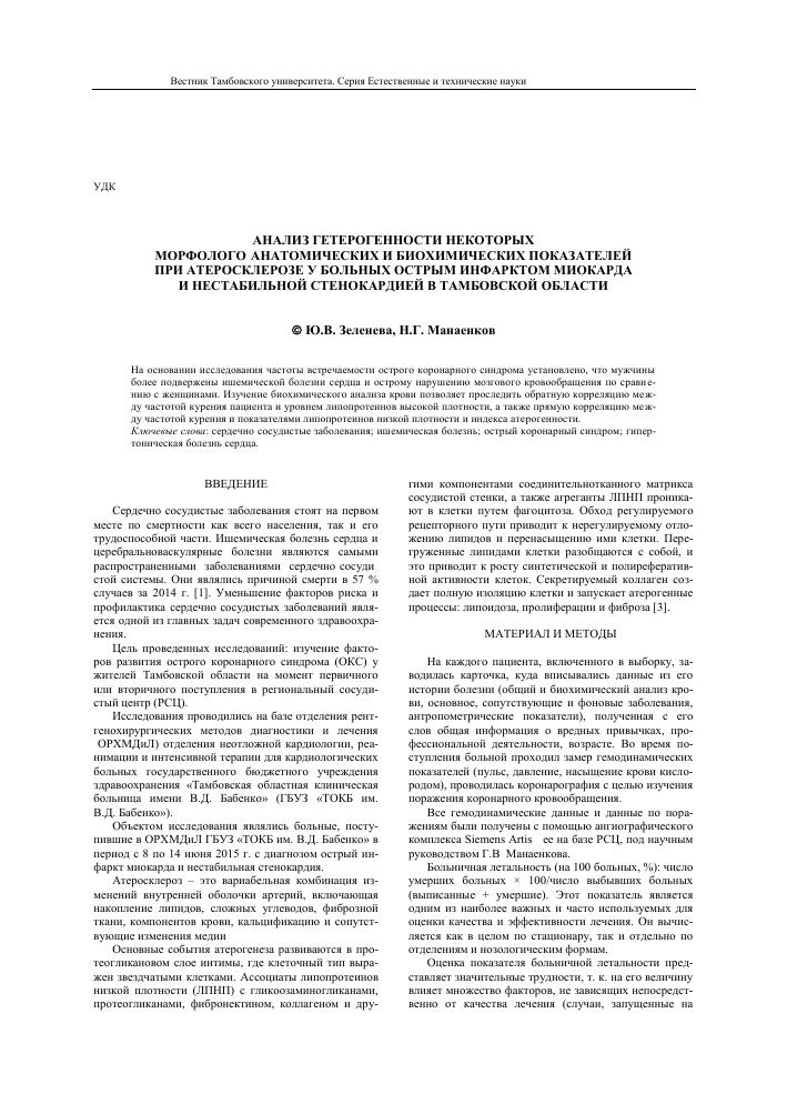 Анализ крови на коллаген Справка в бассейн Коптево