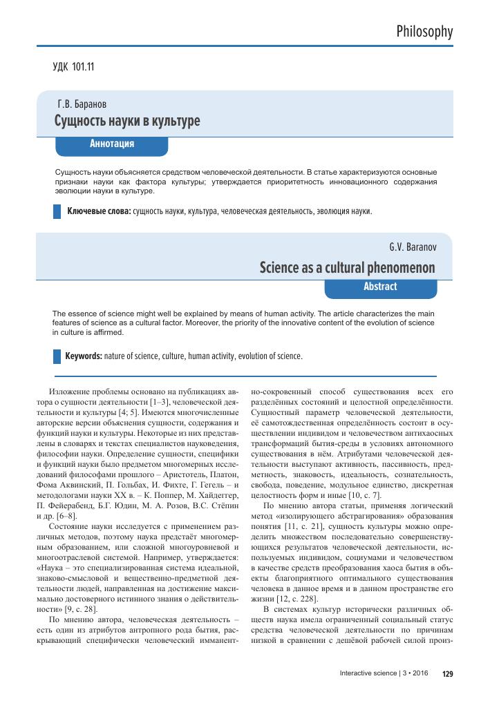 Похожие темы научных работ по общим и комплексным проблемам естественных и точных  наук , автор научной работы — Баранов Геннадий Владимирович, c4ea1e0cc7b