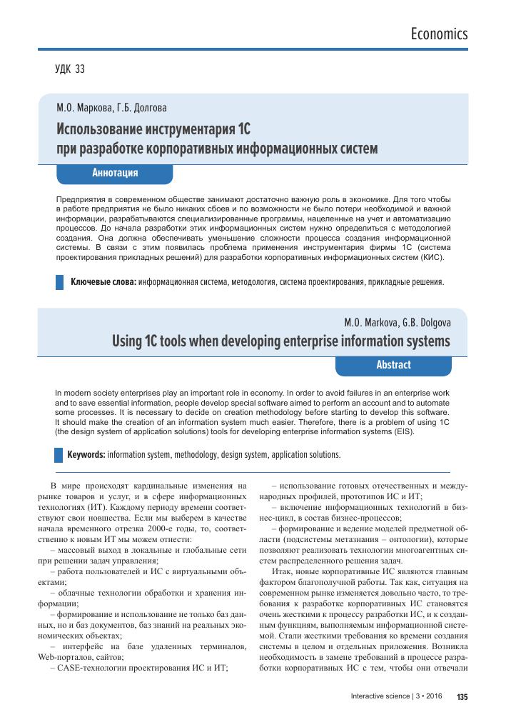 Реферат по информационным системам в экономике на тему состав crm-систем битрикс адрес раздела