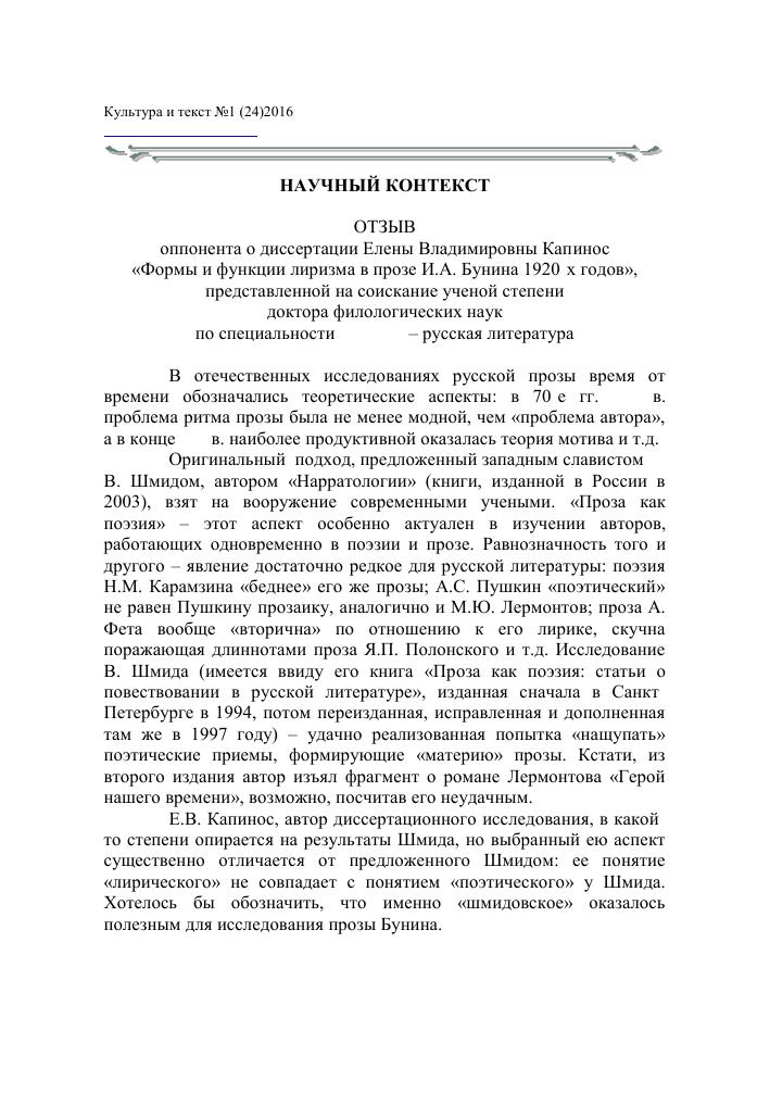 Отзыв оппонента о диссертации Елены Владимировны капинос Формы и  Показать еще