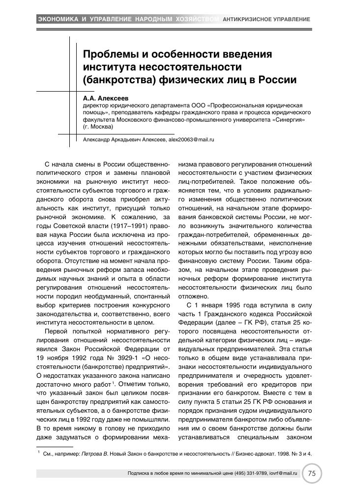 закон о банкротстве физического лица российская газета