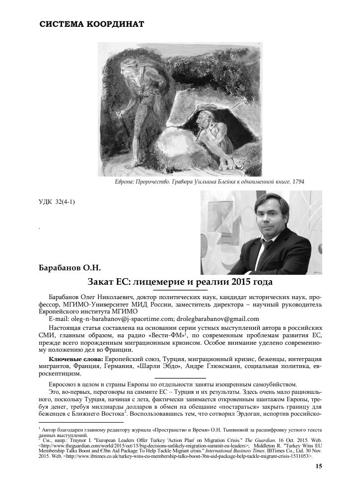 f8286b8b0ca1 Закат ЕС: лицемерие и реалии 2015 года – тема научной статьи по ...
