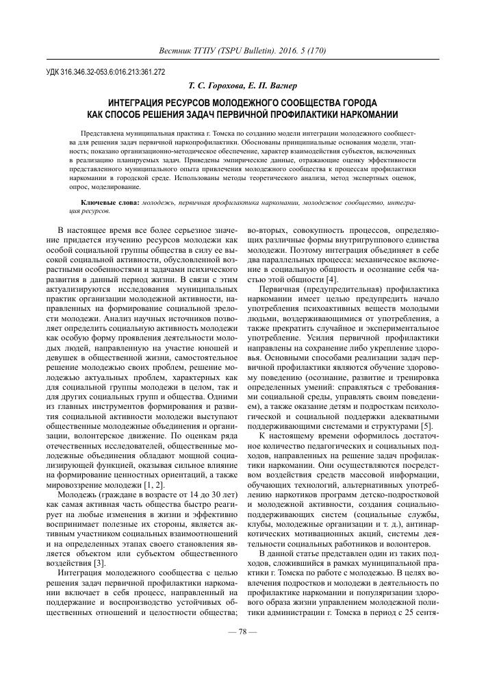 опрос по выполнению муниципальных программ профилактики здоровья
