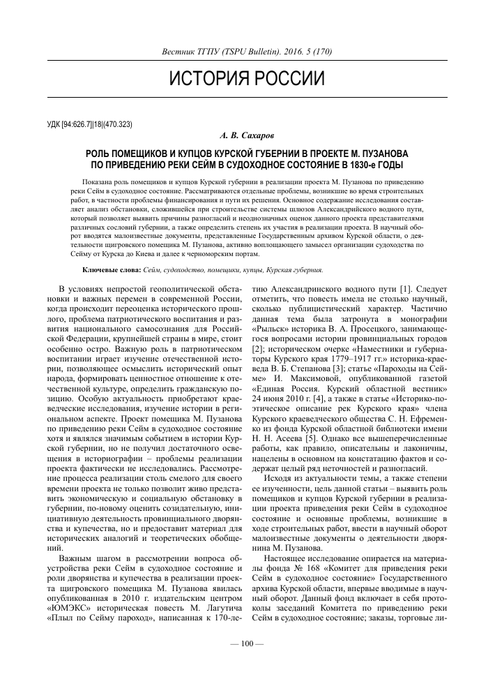 Роль помещиков и купцов Курской губернии в проекте М Пузанова по  Показать еще