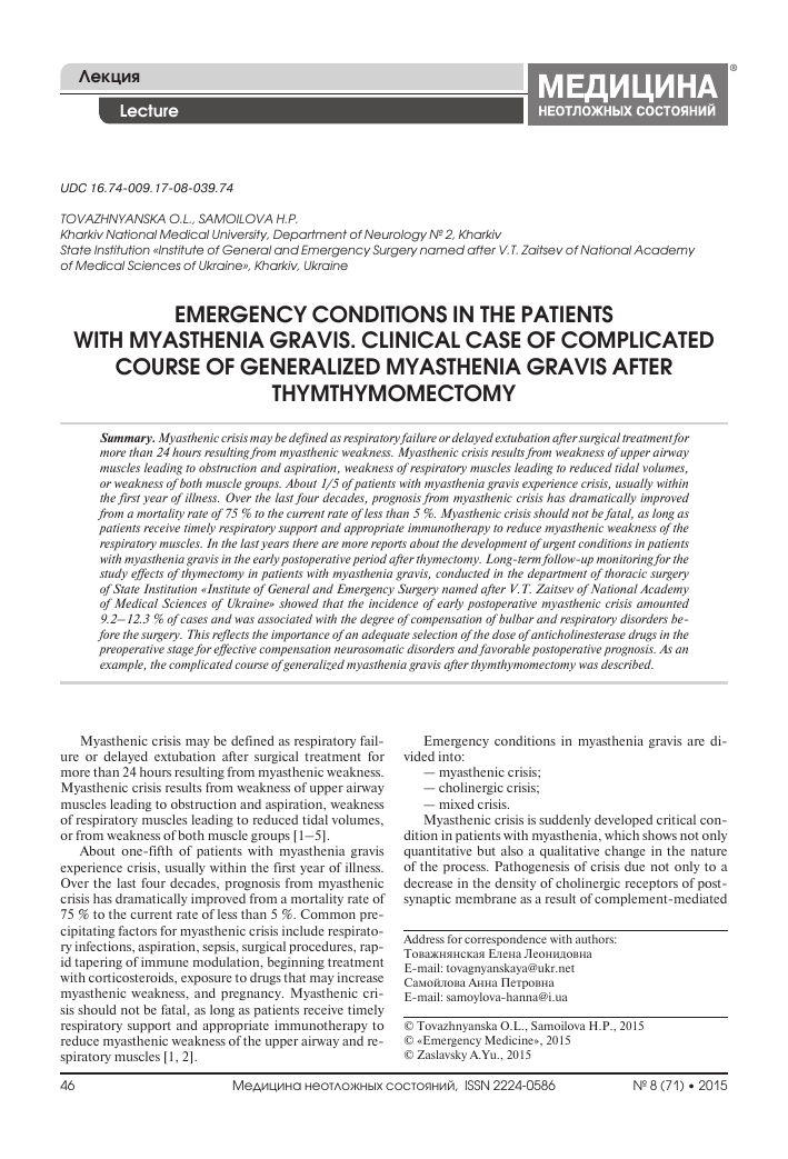 Emergency conditions in the patients with myasthenia gravis