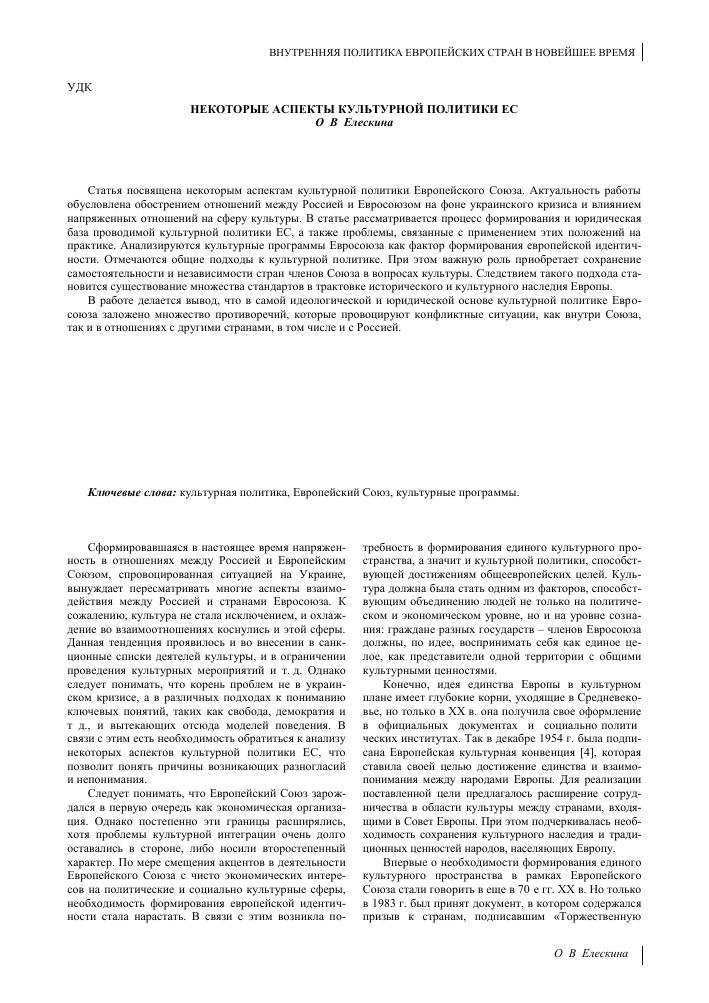 Концепция образования политического союза в европе история и современность обучение наращиванию ногтей в волгограде бесплатно