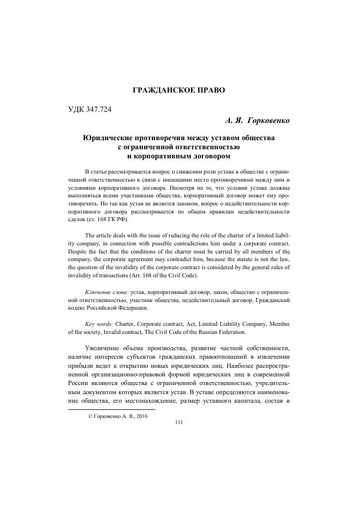 Допустимые промилле алкоголя в крови россии 2020
