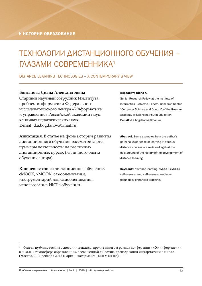 Реферат на тему история российского дистанционного обучения 3468