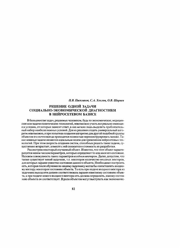 Решение задач по экономической диагностики скачать решение задач по физике 7 класс
