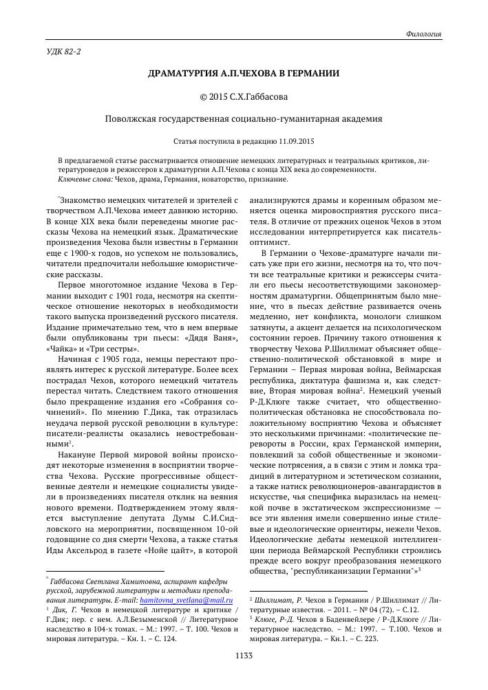 Драматургия А П Чехова в Германии тема научной статьи по  Показать еще