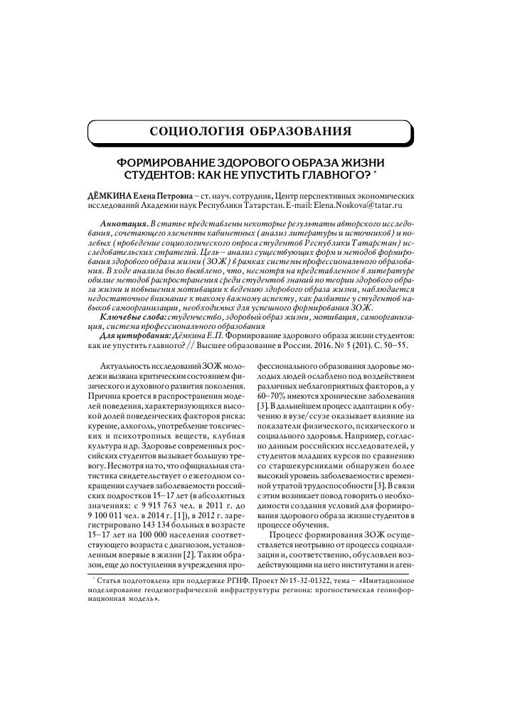 b875e6219d70 Похожие темы научных работ по медицине и здравоохранению , автор научной  работы — Дёмкина Елена Петровна,