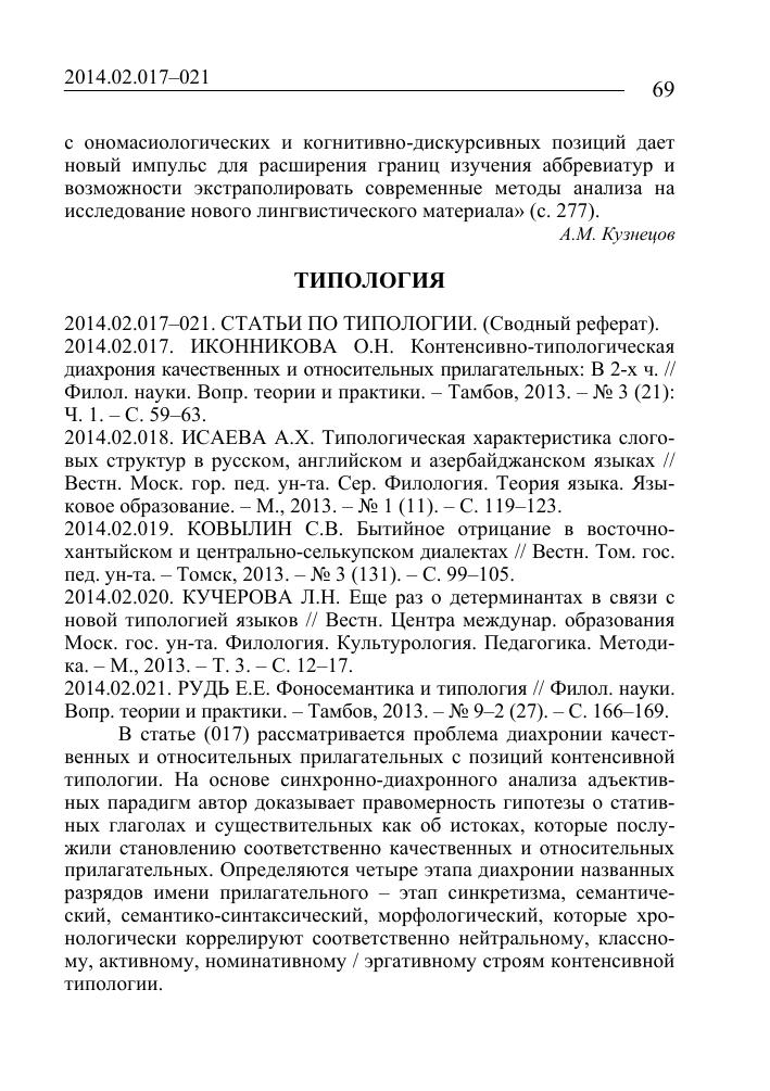 Реферат методы типологического анализа 2470