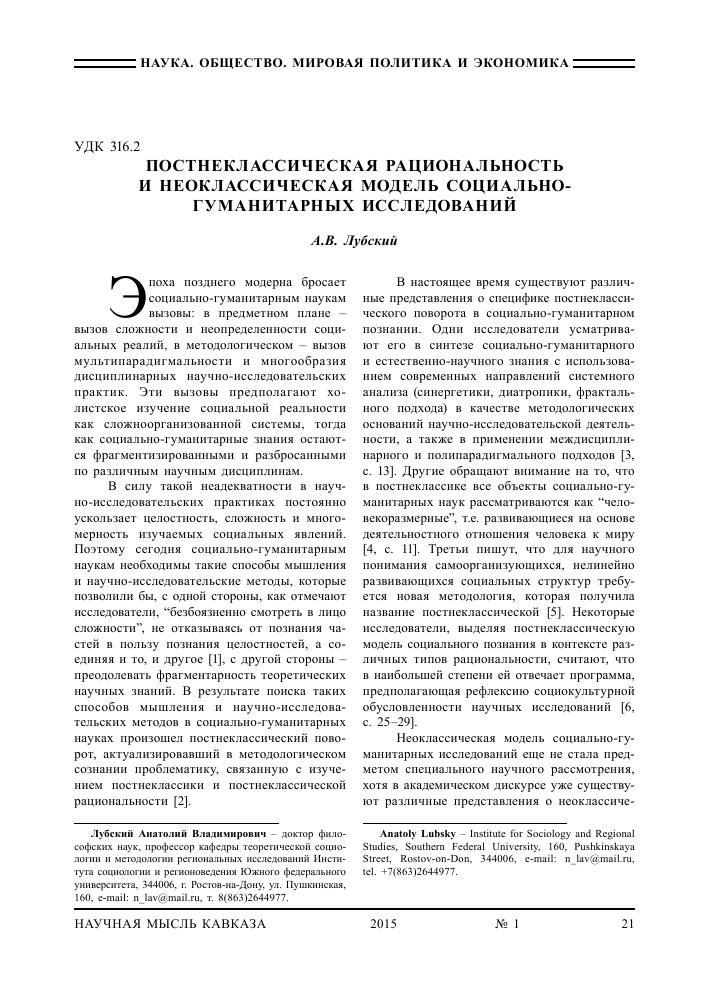 Эссе социокультурная обусловленность научного познания 2305