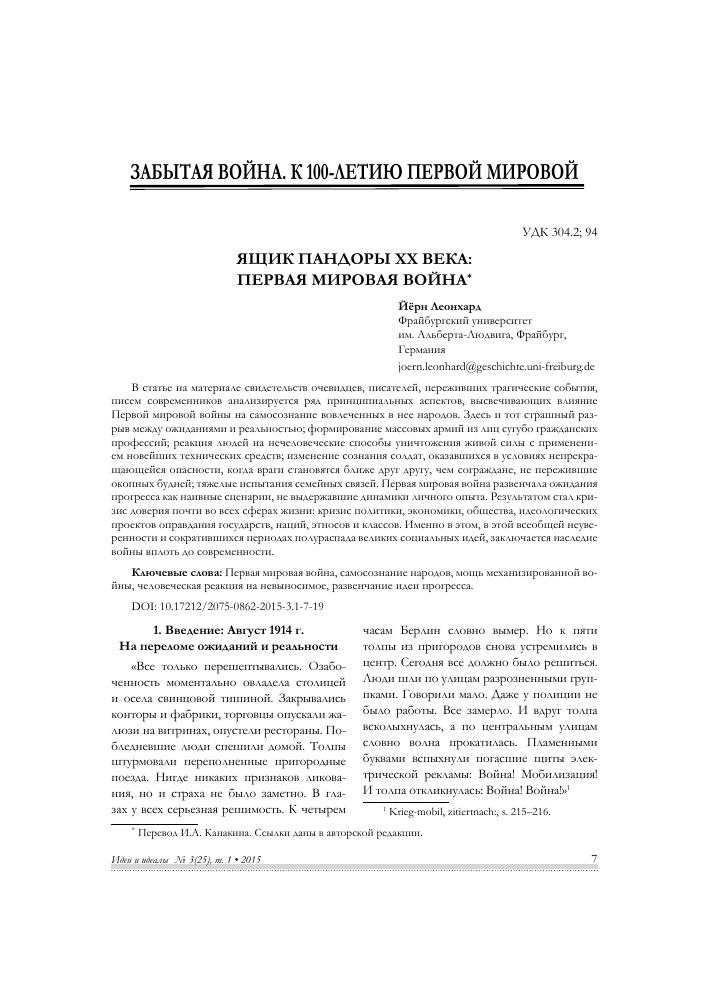 Экономические методы России в Третьей мировой войнеЖенские радости