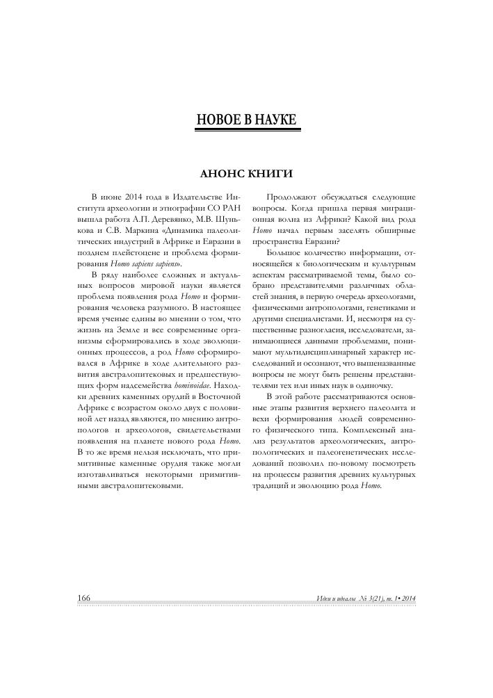 Похожие темы научных работ по общим и комплексным проблемам естественных и точных  наук , автор научной работы — d9b083d2ace