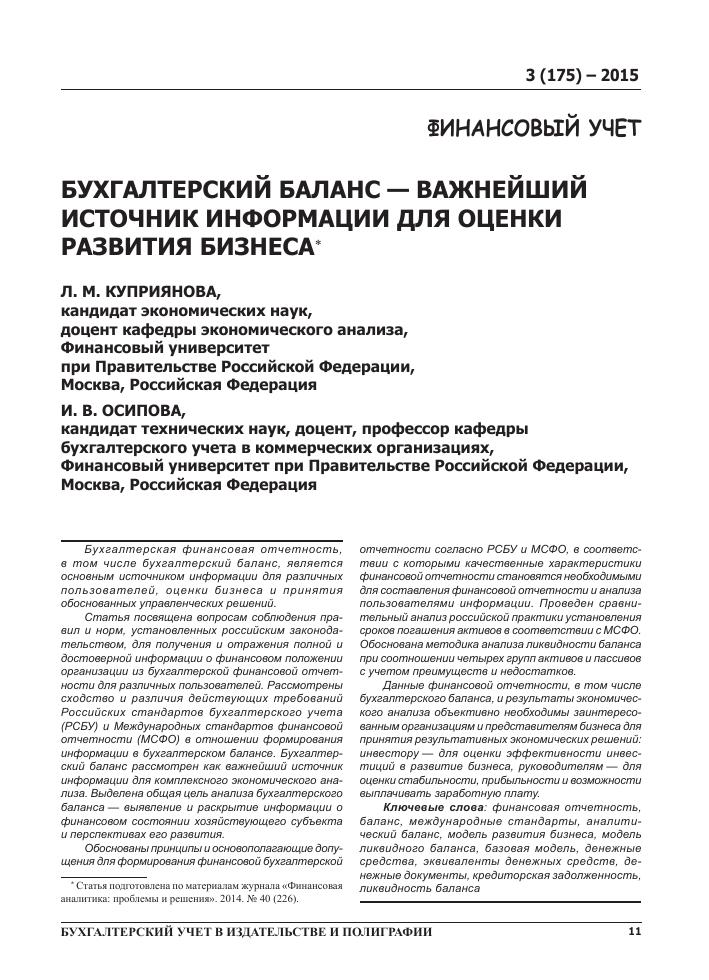Рсбу расшифровка в бухгалтерии программа 3 ндфл декларация 2019