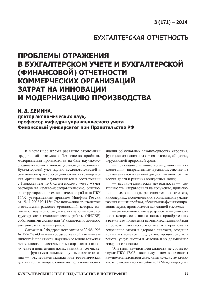 Учет затрат по электронной отчетности заполнение декларации 3 ндфл по вычету на обучение образец