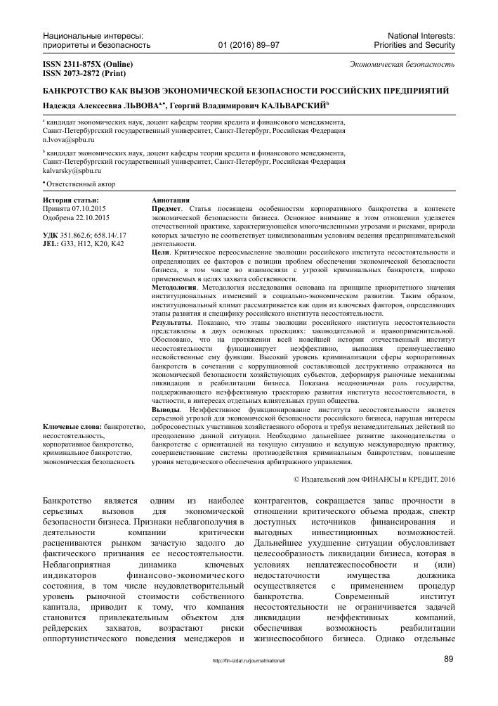 банкротство коммерческих организаций диплом 2015