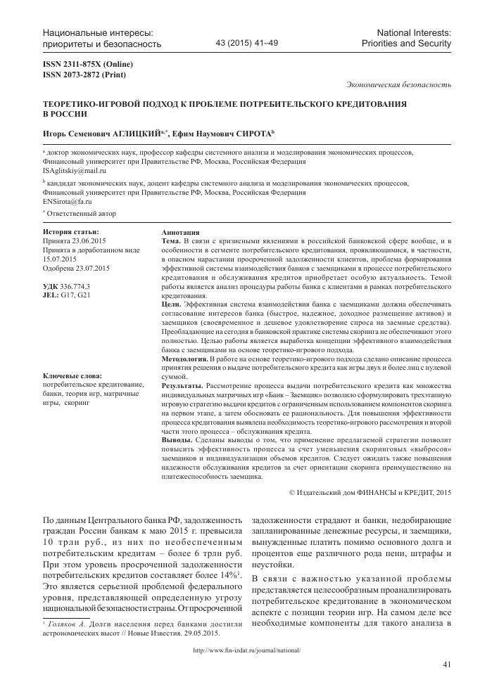 русфинанс банк кредит онлайн