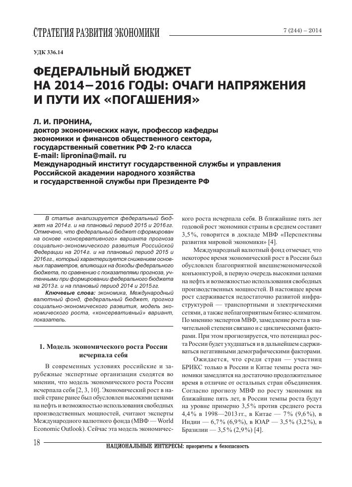 Федеральный закон от 02.12.2013 349-фз о федеральном бюджете на 2014 год