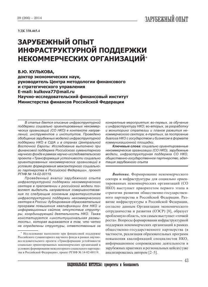 стратегическое управления в некоммерческих организациях