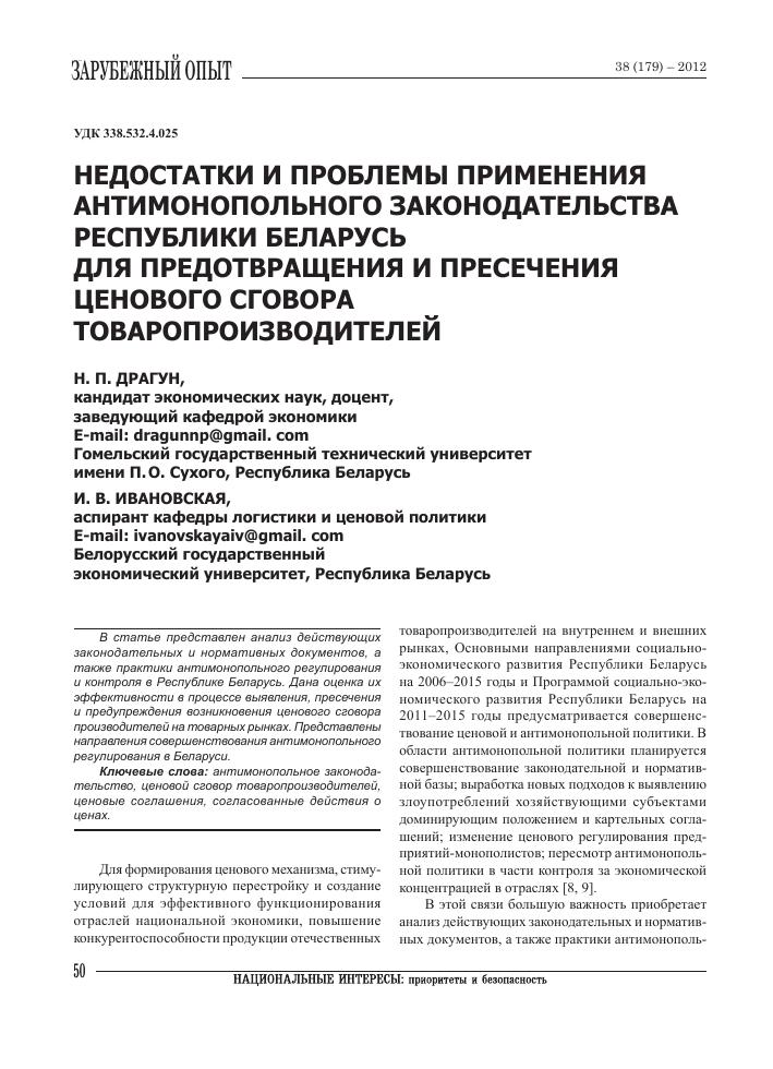 Совершенствование законодательства о общественном питании в рб