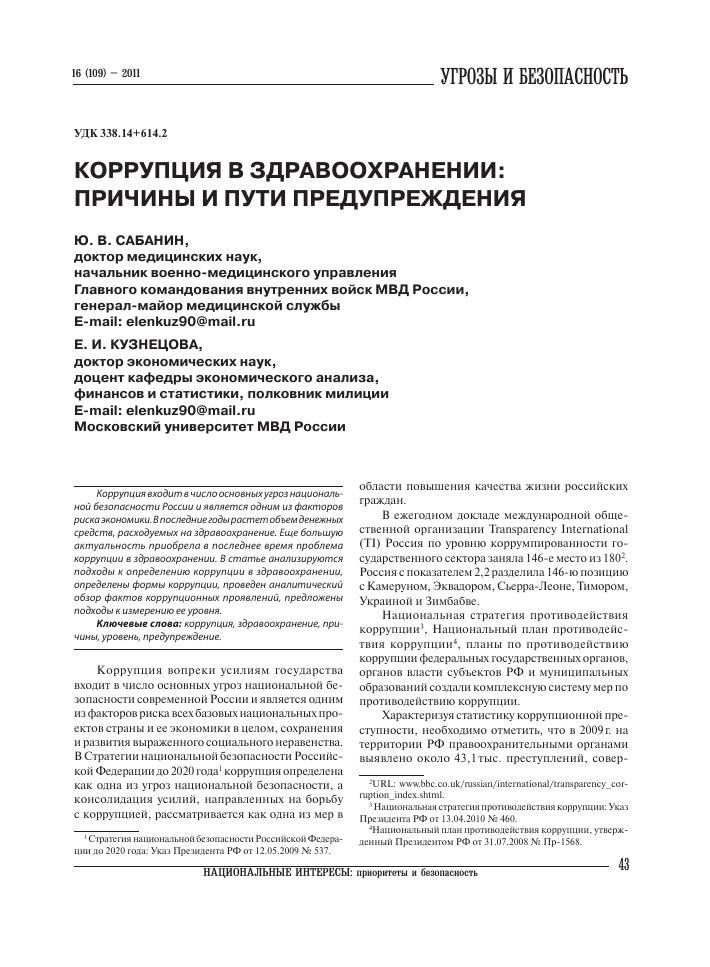 Реферат предупреждение коррупции в рб 1441