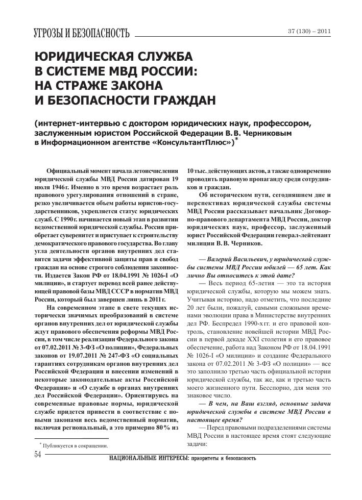 Вакансия юрисконсульта красноярск