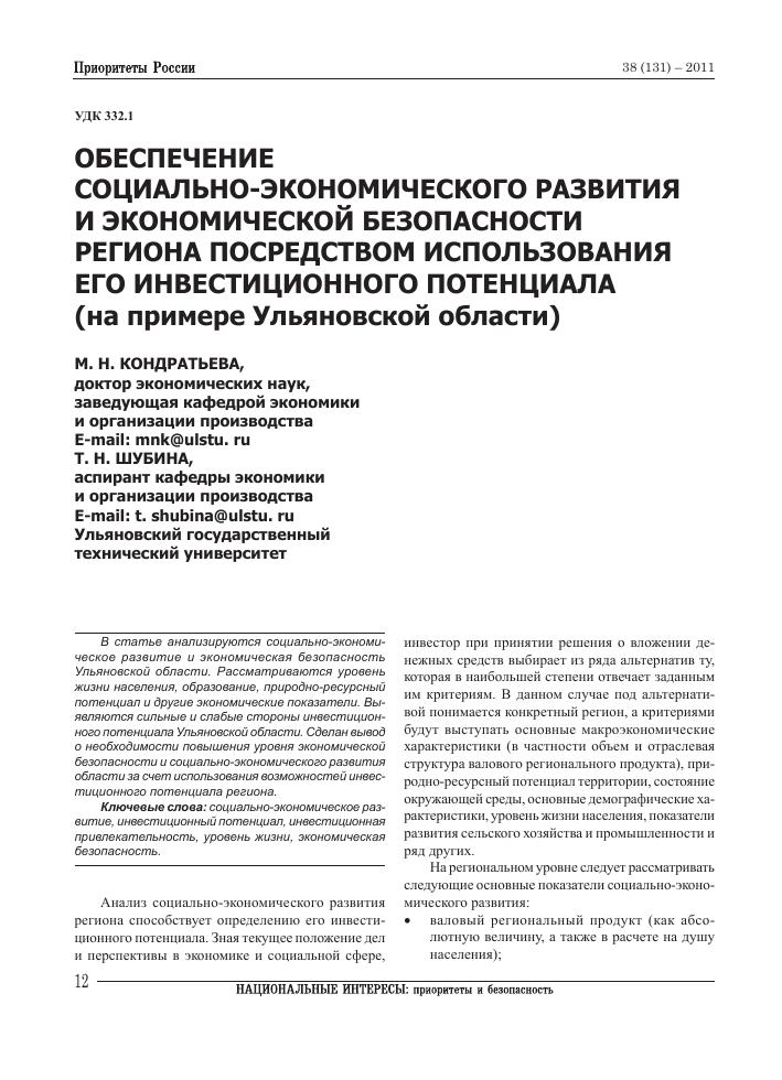 Новые ставки транспортного налога на 2009г в ульяновской области как заработать в интернете 20 рублей в день