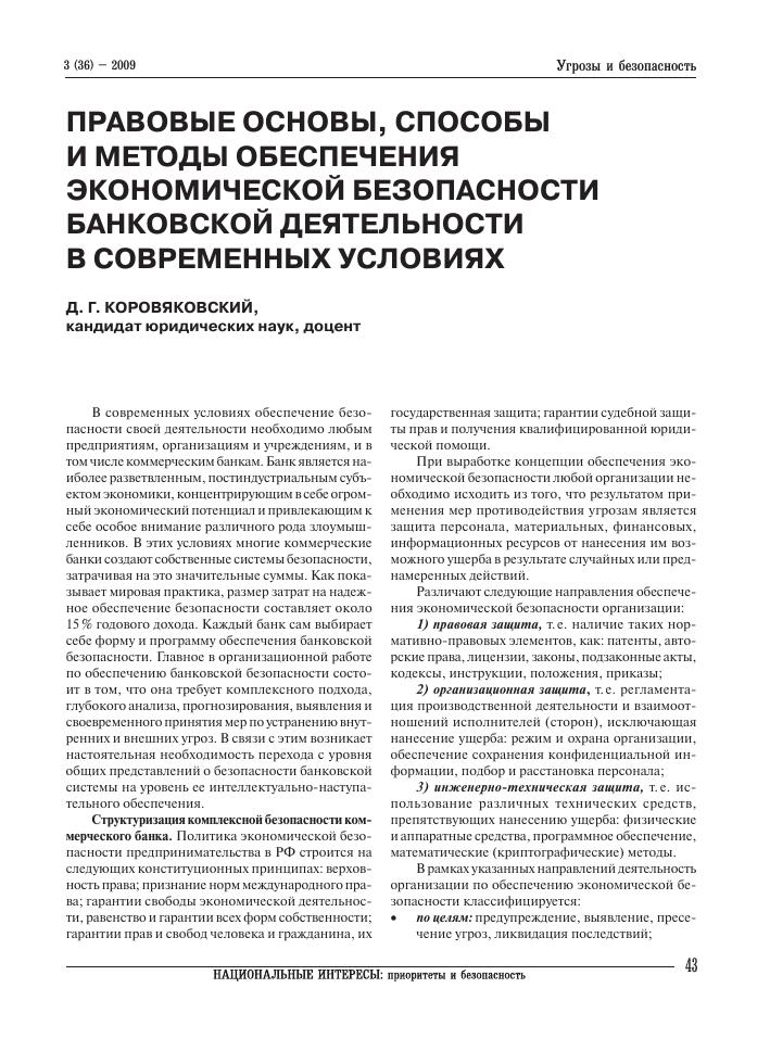 Инструкцией о порядке регулирования деятельности банков