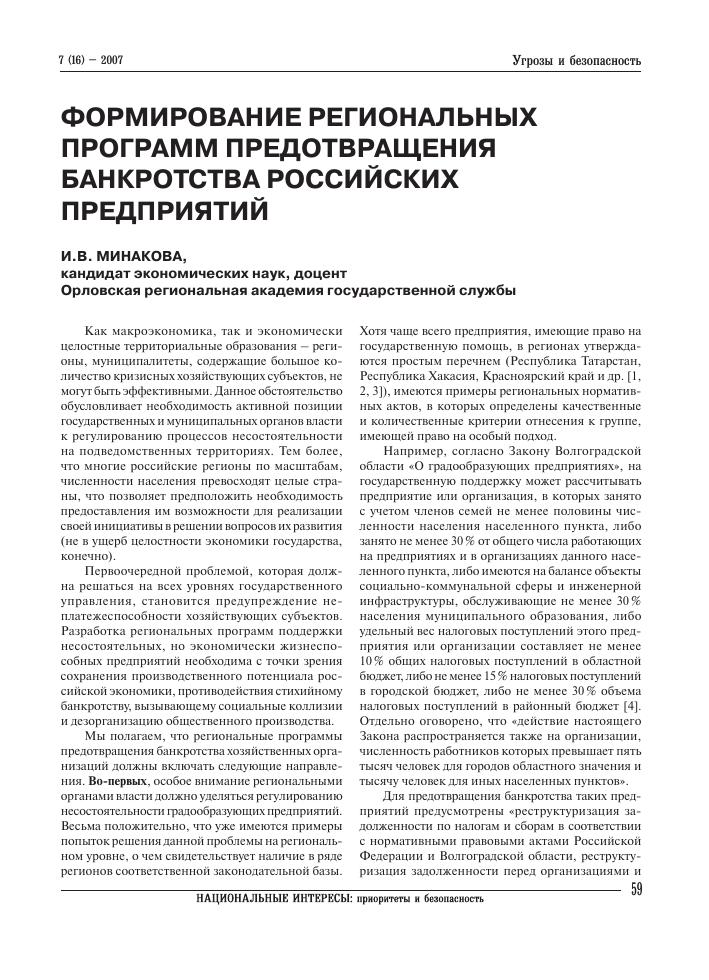 предупреждение банкротства муниципальных унитарных предприятий