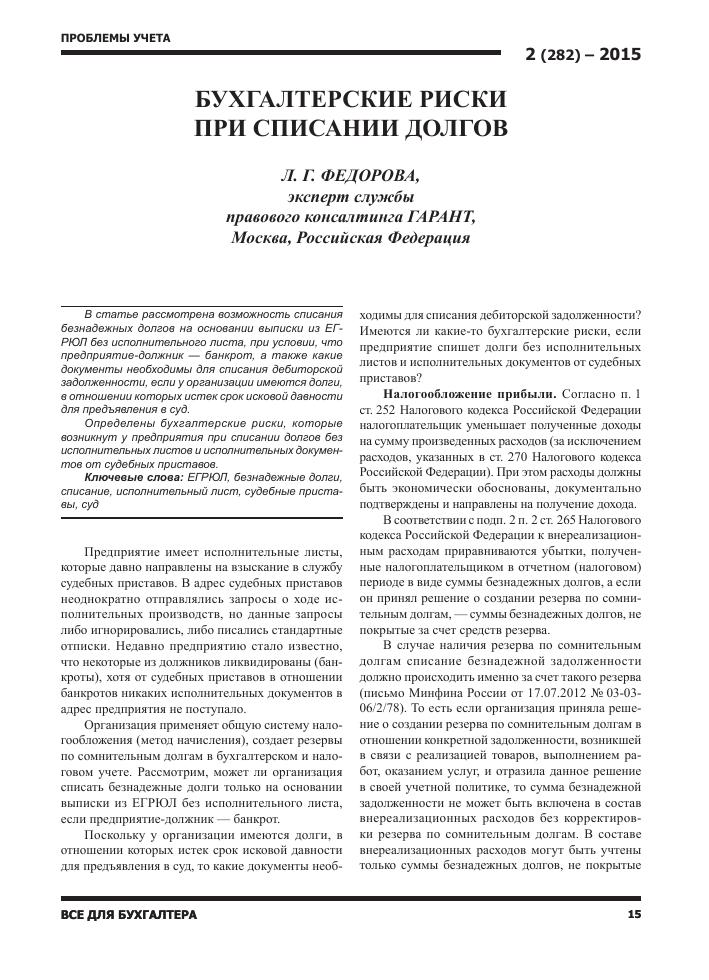 Списание задолженности у судебных приставов возражение на взыскание задолженности по жкх