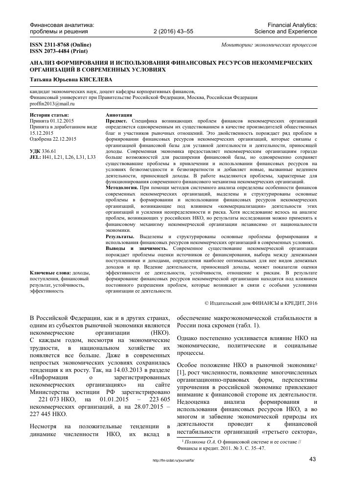 формирование и использование финансовых ресурсов некоммерческими организациями
