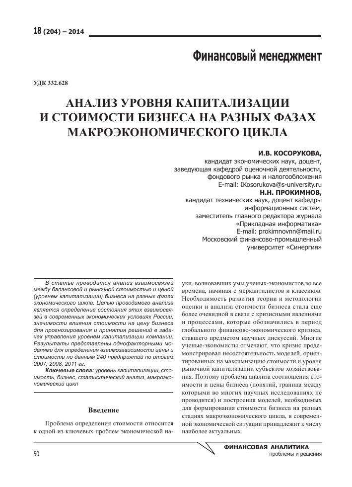 бизнес аналитика журнал