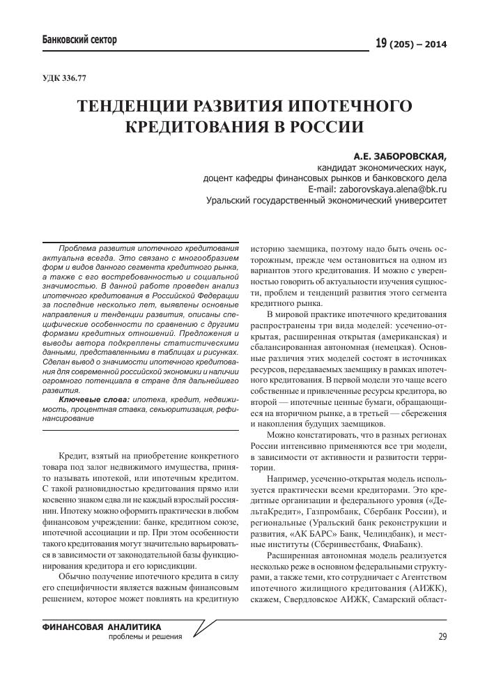 Тенденции развития ипотечного кредитования в России тема научной  Показать еще