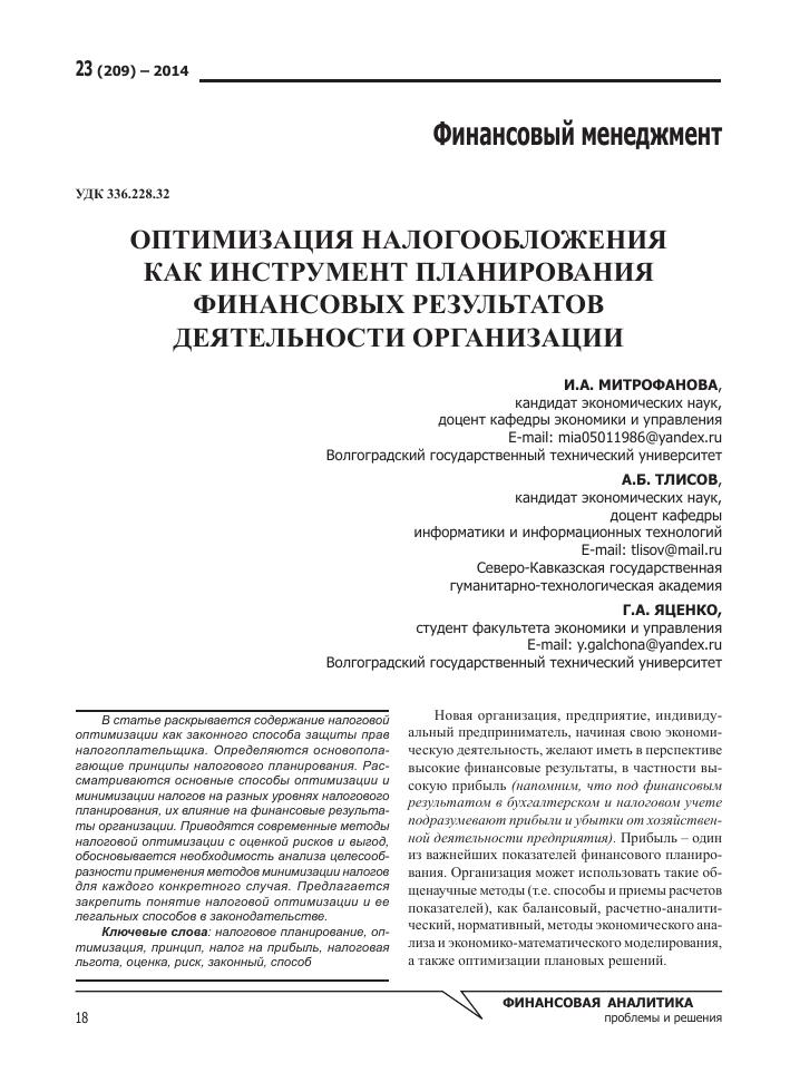 ип регистрация красноярск