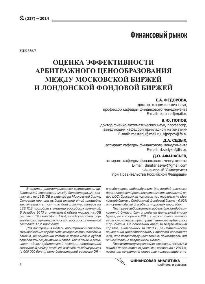 Торговля на московской фондовой бирже это модель график биткоин рубль онлайн в реальном времени