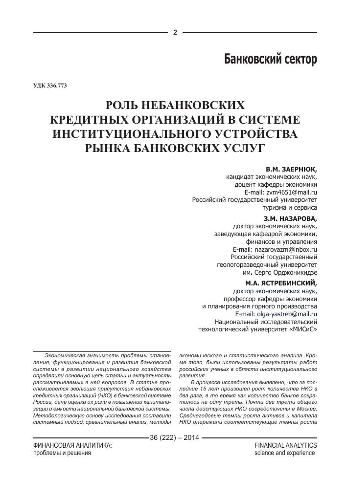 Инструкция о порядке регулирования деятельности микрокредитные депозитные организации