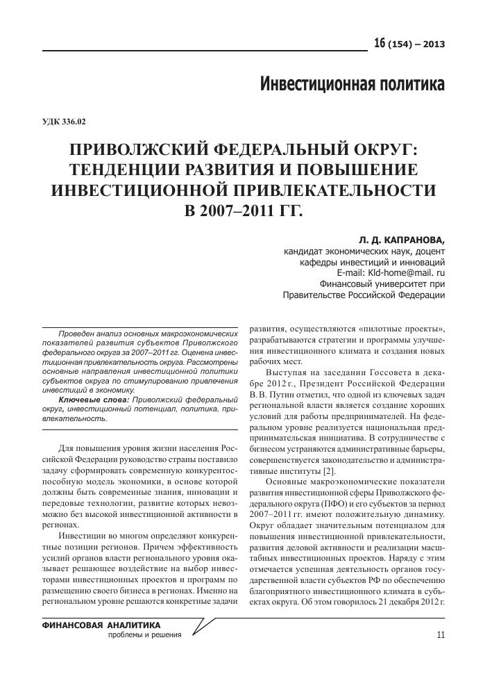 Указ президента рф о создании российско-промышленный инвестиционный фонд как в интернете заработать денег создать свой сайт