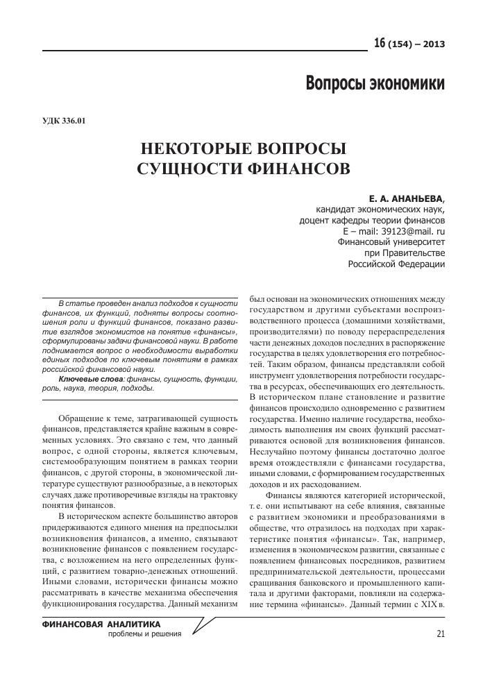 Учебник финансы и кредит дробозина aviationvolume.