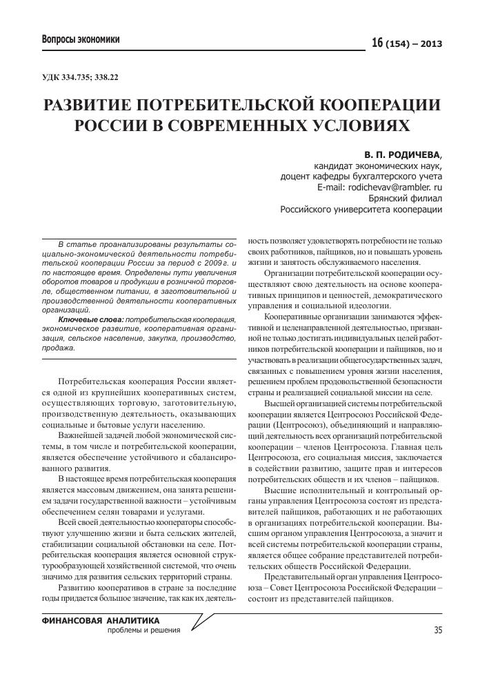 Программа по переселению соотечественников в россию сроки рассмотрения