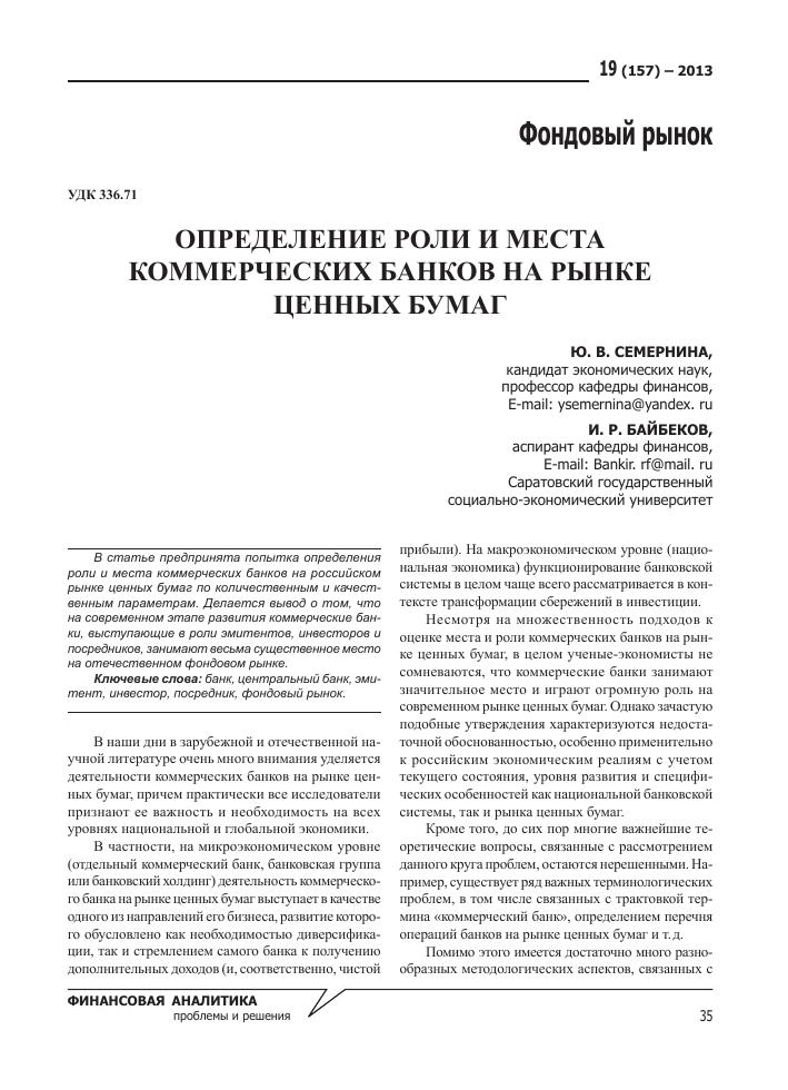 Операции с ценными бумагами Национальный банк Республики Беларусь 4