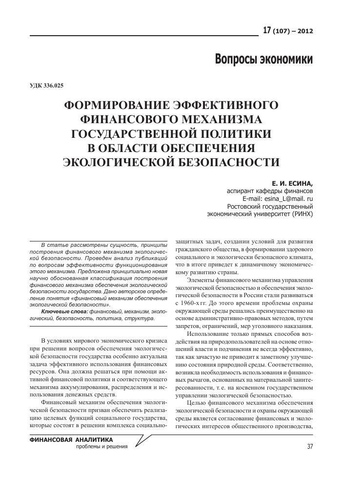 Финансовый механизм 2014 реферат 9862